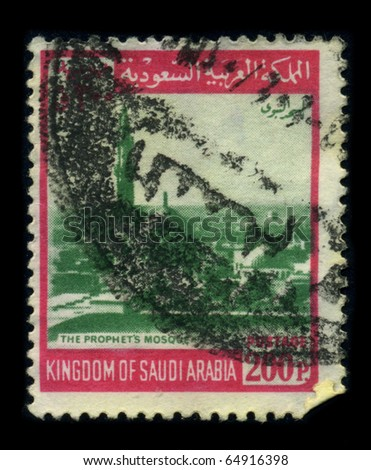 "KINGDOM OF SAUDI ARABIA - CIRCA 1970: A stamp dedicated to the Al-Masjid al-Nabawi ""Mosque of the Prophet"", often called the Prophet's Mosque, is a mosque situated in the city of Medina, circa 1970. - stock photo"