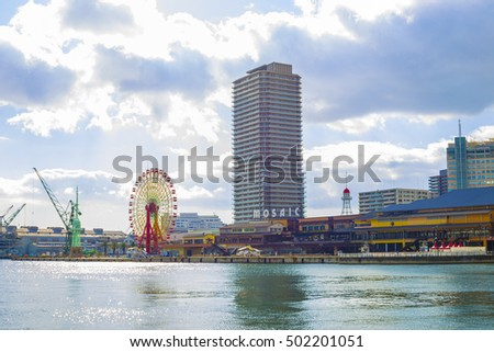 KOBE, JAPAN - December 22, 2015 : Kobe Mosaic, Harborland, Kobe Port, Modern architecture and ship
