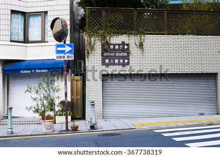 KOBE, JAPAN - DECEMBER 22, 2015 : Scenery of Kitano Ijinkan-gai Street before opening the shop