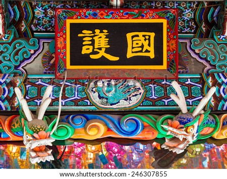 Korean buddhist temple ornament, Seoraksan national park, South Korea. - stock photo