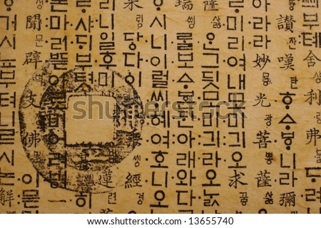 Korean Wallpaper with Drawing of Ancient Coin and Hangul Letters - stock photo