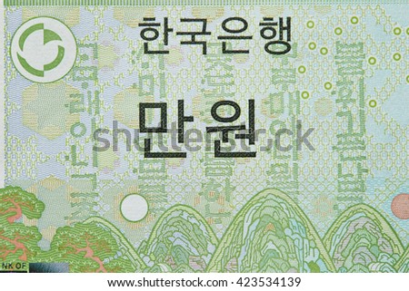 Korean won bill close up