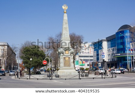 KRASNODAR, RUSSIA-MARCH 25, 2010: Obelisk in honor of the bicentennial of the Kuban Cossack army. Krasnodar, a major city in the South of Russia - stock photo