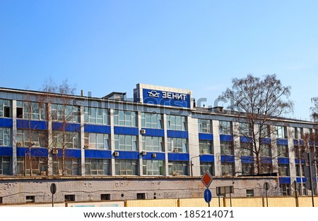 "KRASNOGORSK, RUSSIA - MARCH 25: Factory building ""Zenit"" behalf of the S.A., Zvereva - Russian manufacturer of lenses on March 25, 2014 in Krasnogorsk, Russia"