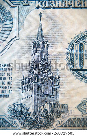 Kremlin on the old Soviet ruble banknote 5. Very shallow depth of field. Focus in the center of the frame clock - stock photo