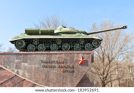 Kursk, Russia - March 21, 2014: Soviet heavy tank IS-3 (Josef Stalin) at war memorial in Kursk, Russia. Memorial is dedicated to heroes of Kursk Battle of 1943 - stock photo