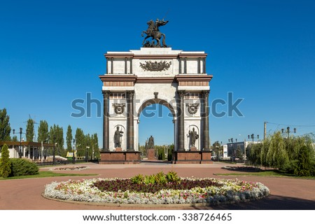 """Kursk, Russia - October 1, 2015: Triumphal arch in memorial complex """"Battle of Kursk"""". Russia. Sunny day. - stock photo"""