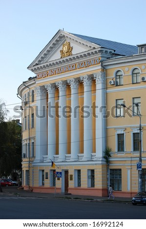 KYIV, UKRAINE - JULY 31: Main building of National University of Kyiv Mohyla Academy, Ukraine's premier university July 31, 2008 in Kyiv, Ukraine.