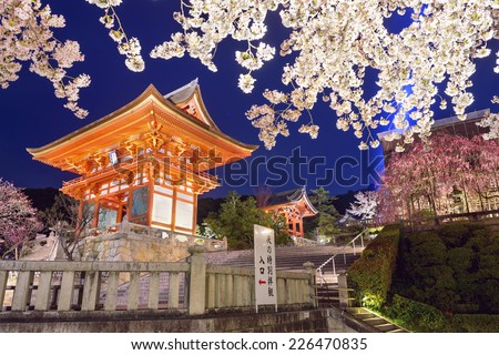 Kyoto, Japan at Kiyomizu-dera Shrine In the Spring. - stock photo
