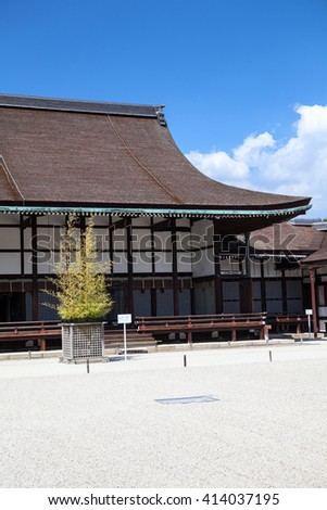 KYOTO, JAPAN - CIRCA APR, 2013: The main hall for ceremonies ShiShinden is in tyard of Kyoto Imperial Palace. Kyoto Imperial Palace is a recidence of Japanese emperor