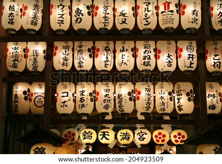 KYOTO, JAPAN - FEBRUARY 20. 2014: Japanese paper lanterns at the Nishiki Markets advertising local business.
