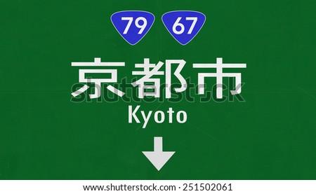 Kyoto Japan Highway Road Sign - stock photo