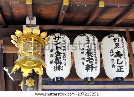KYOTO, JAPAN - NOVEMBER 7, 2014: Japanese lanterns at Fushimi Inari Taisha,   shrine of Inari.This is an Unesco World Heritage site located in Fushimi-ku, Kyoto, Japan. November 7, 2014 Kyoto, Japan - stock photo