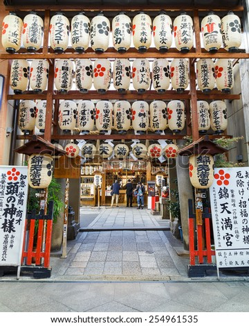 KYOTO, JAPAN - OCTOBER 23: Nishiki Tenmangu Shrine in Kyoto, Japan on October 23, 2014. Located in famous Teramachi shopping street in downtown Kyoto, the front side faces the famous Nishiki Market.