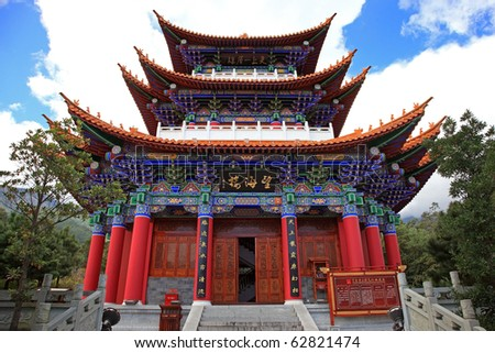 Lakeview Tower of Chongsheng Monastery,  Dali old town in Yunnan province, China - stock photo