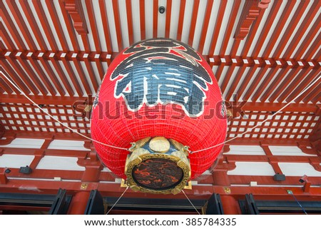 Lamp in gate to Asakusa temple in Tokyo, Japan - stock photo