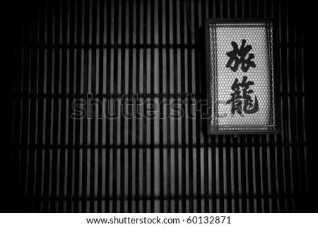 Landscape of Kyoto - stock photo
