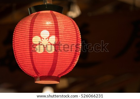 Lantern (lantern · Japanese traditional lighting)