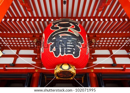 Lanterns at Sensoji Asakusa Temple - stock photo