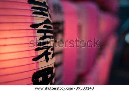 Lanterns in Japan - stock photo