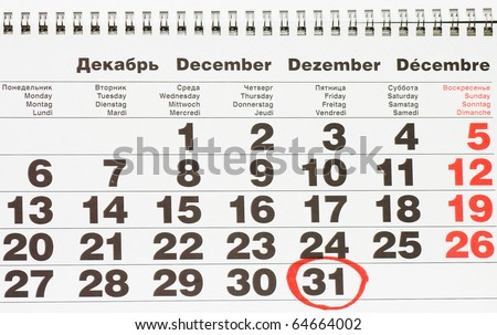 Last day of the 2010 year. 31 december. paper calendar - stock photo