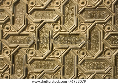 Letter in Arabic. Detail of the old Almohad door giving access to the mosque (XII century). Today is part of the cathedral of Seville, Spain - stock photo