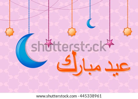 Lettering translates as Eid Mubarak (blessed holiday of Muslims). Greeting postcard with a modern calligraphy, stars and moon
