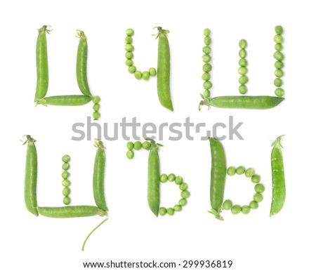 Letters of russian alphabet with unique design of the pods of green peas. ABC. Each letter represents a unique and inimitable combination of pods and peas. - stock photo