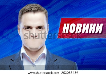 """Lies and hidden problems, television announcer  without a mouth on a background of the inscription """"News"""" in Ukrainian or Bulgarian. - stock photo"""