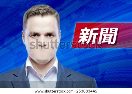 """Lies and hidden problems, television announcer  without a mouth on a background of the inscription """"News"""" in Chinese of Cantonese - stock photo"""