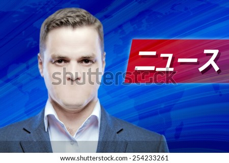 """Lies and hidden problems, television announcer  without a mouth on a background of the inscription """"News"""" in japanese - stock photo"""