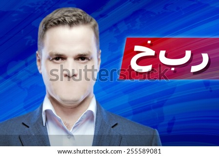 """Lies and hidden problems, television announcer  without a mouth on a background of the inscription """"News"""" in Persian - stock photo"""