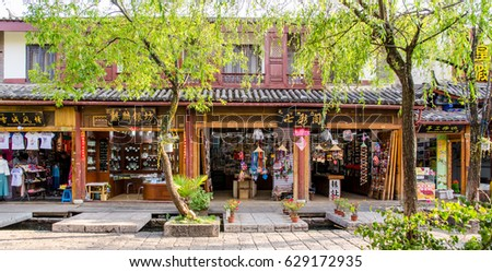 Lijiang,Yunnan - April 13,2017 : Shuhe Ancient Town is one of the oldest habitats of Lijiang and well-preserved town on the Ancient Tea Route. It listed as World Cultural Sites by the UNESCO in 1997.