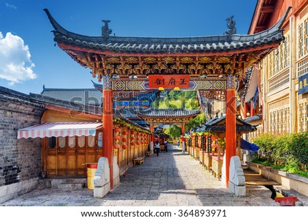 LIJIANG, YUNNAN PROVINCE, CHINA - OCTOBER 23, 2015: Traditional Chinese wooden gate on street in the Old Town of Lijiang. The Old Town of Lijiang is a popular tourist destination of Asia. - stock photo