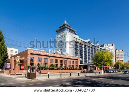 "LIPETSK, RUSSIA - SEPTEMBER 18, 2014: The building is a cultural and entertainment center ""Eurasia"" and hotel ""Lipetsk"" - stock photo"