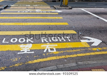 Look right/left sign painted on the road,Hong Kong - stock photo