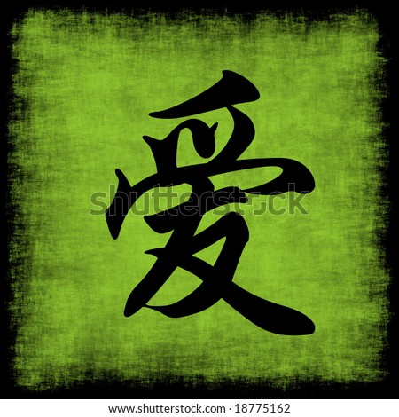 chinese symbol for love stock images royaltyfree images