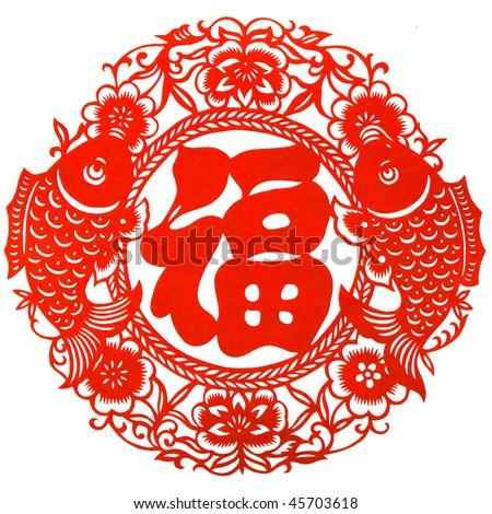 """luck ï¼?This is Chinese characters """"luck""""ï¼?is a happy and happiness blessing. - stock photo"""