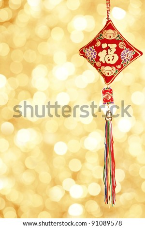 Lucky knot for Chinese new year greeting - stock photo
