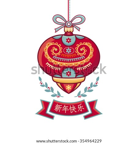 Lunar New Year greeting card. Chinese New Year. Hieroglyph. Best for greeting invitations. White background. Raster illustration - stock photo
