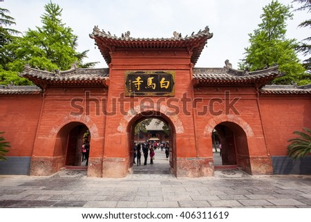 LUOYANG, HENAN/CHINA-APR 12: White horse temple- The first Buddhist temple in China on Apr 12, 2016 in Luoyang, Henan, China.   - stock photo