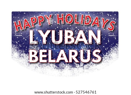 LYUBAN BELARUS Happy Holidays welcome text card.