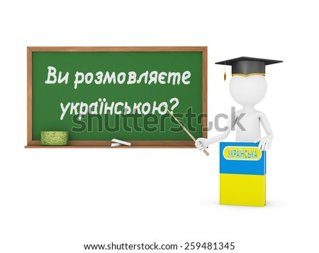 Man, Ukrainian book and chalk board on which is written - Do you speak Ukrainian?