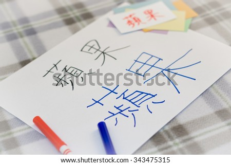 Mandarin; Kids Writing Name of the Fruits for Practice (Translation; Apple) - stock photo