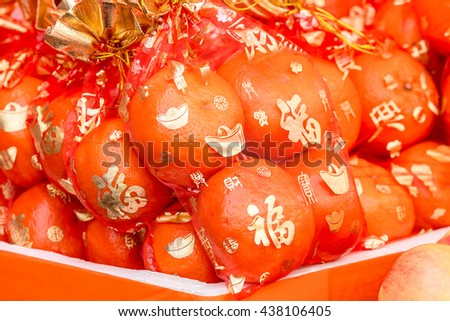 Mandarin orange in plastic or bag packet for Chinese  New Year festival. With greeting words wish you have a good year, good health, good luck and rich. - stock photo