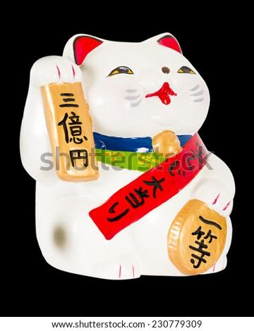 Maneki-neko - Japanese beckoning cat isolated on a black background. Traditional good luck charm. - stock photo