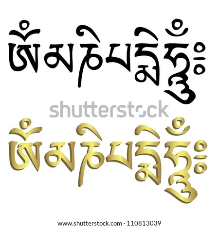 Mantra 'Om mani padme hum' in black and gold - stock photo