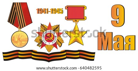Many USSR medals with different symbols