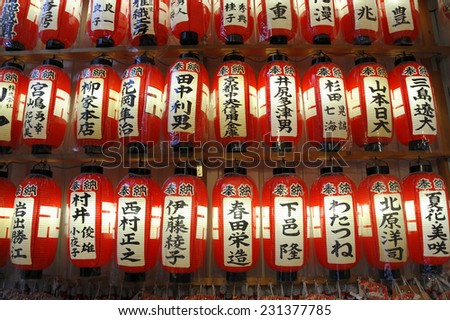 Many white and red Japanese lanterns with japanese writings  - stock photo