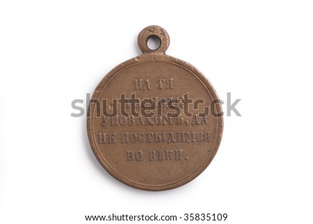 Medal for the Crimean War (1853-1856) Russia against an alliance of France, Britain and the Ottoman Empire. Inscription: Place our trust for God... - stock photo